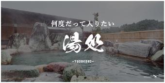 湯処 YUDOKORO