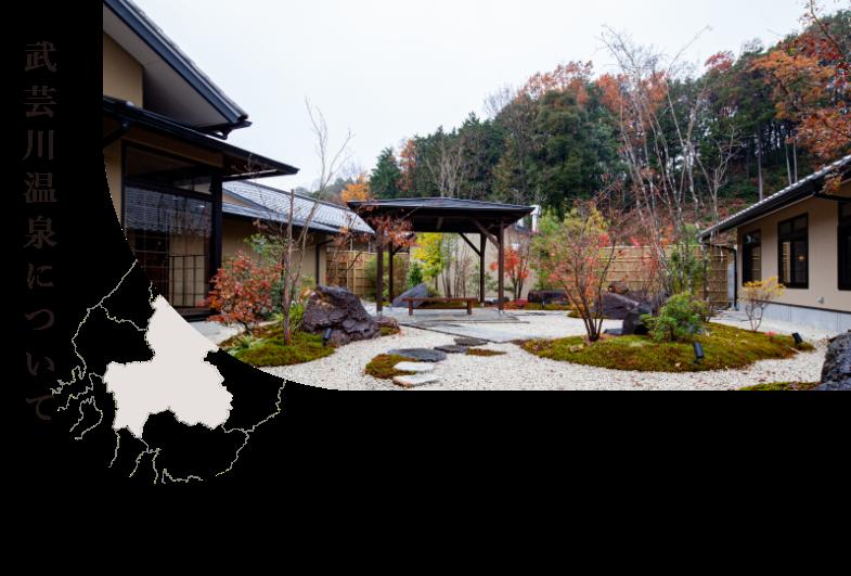 武芸川温泉について