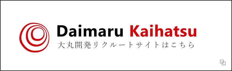 Daimaru Kaihatsu 大丸開発リクルートサイトはこちら