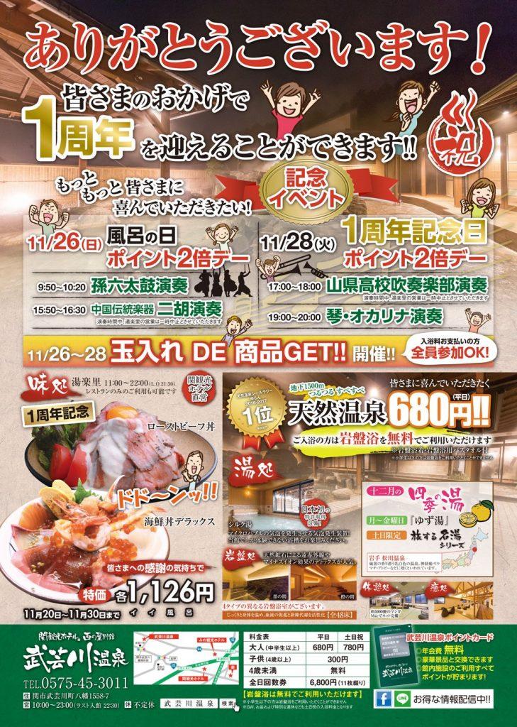 武芸川温泉12月のイベント&年末年始営業案内