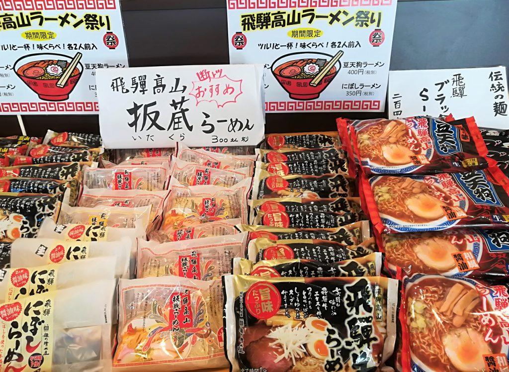 飛騨高山ラーメン祭