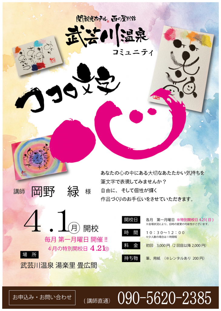 武芸川温泉コミュニティ 4月1日開校