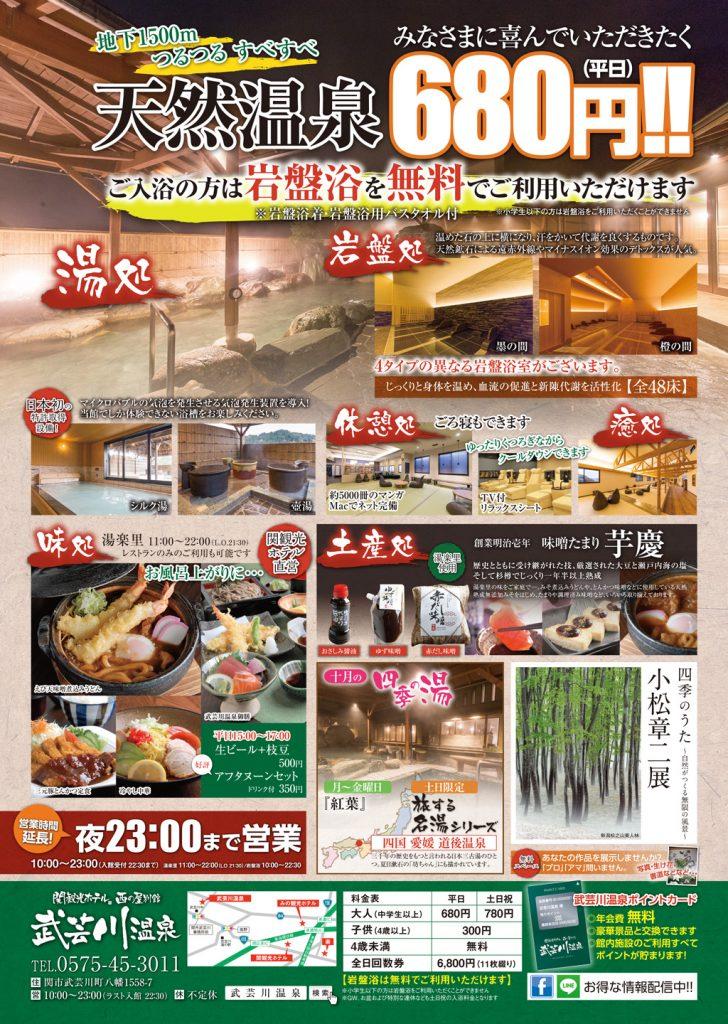 武芸川温泉11月のイベント情報
