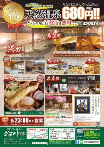 武芸川温泉2月のイベント案内