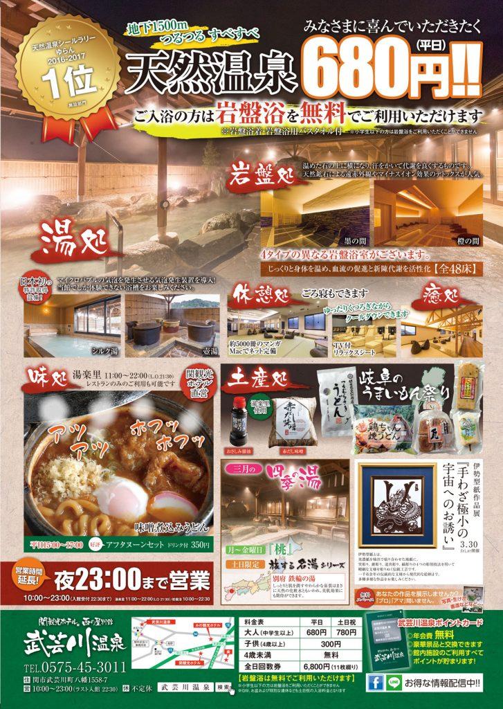武芸川温泉3月のイベント情報!
