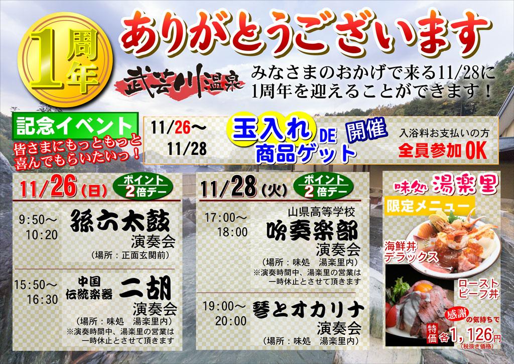 武芸川温泉1周年記念イベント!