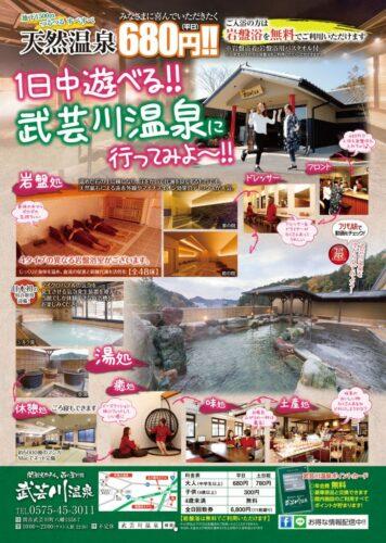 武芸川温泉4月のご案内です